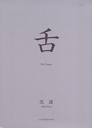 Shen Yuan: The Tongue