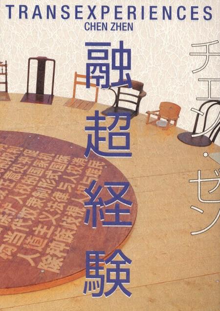 Chen Zhen: Transexperiences
