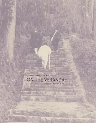Hirokazu Kosaka: On the Verandah: Selected works 1969-1974