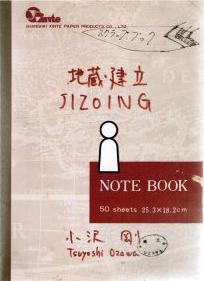 Tsuyoshi Ozawa: Note Book