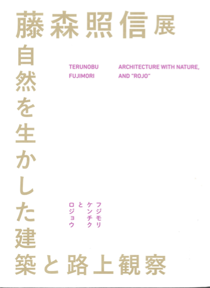 "Terunobu Fujimori: Architecture with Nature, and ""ROJO"""