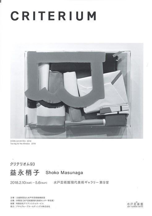 Criterium 93: Shoko Masunaga