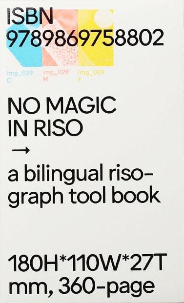 No Magic in Riso: A bilingual risograph tool book