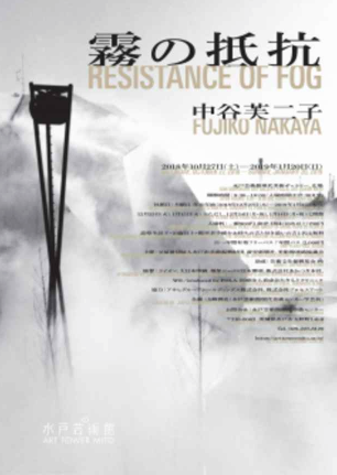 Fuji Nakaya: Resistance of Fog