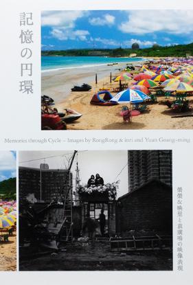 Memories Through Cycle: Images by Rong Rong & inri and Yuan Goang-ming