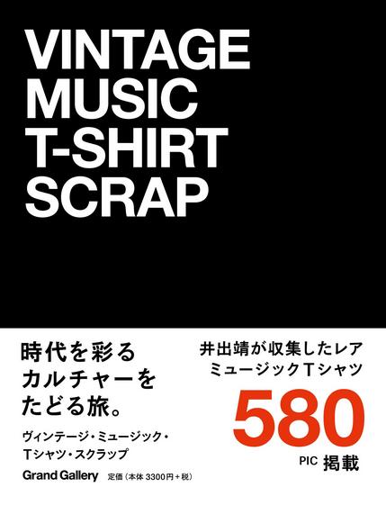 Vintage Music T-Shirt Scrap