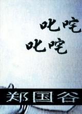 Zheng Guogu: Cross Back and Forh Quickly